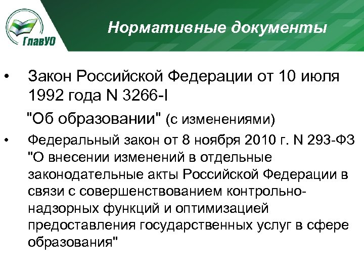 Нормативные документы • Закон Российской Федерации от 10 июля 1992 года N 3266 -I