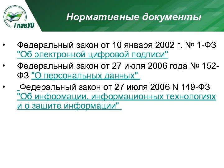 Нормативные документы • • • Федеральный закон от 10 января 2002 г. № 1