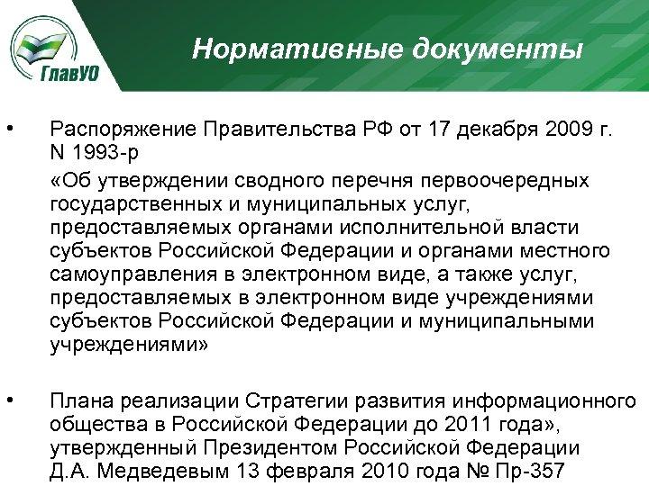 Нормативные документы • Распоряжение Правительства РФ от 17 декабря 2009 г. N 1993 -р