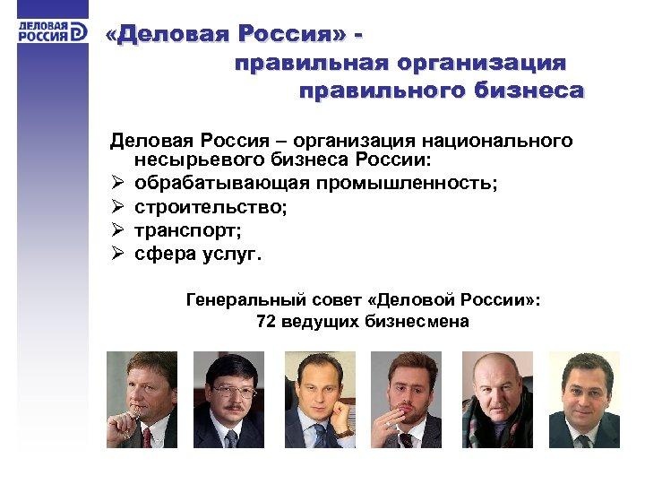 «Деловая Россия» правильная организация правильного бизнеса Деловая Россия – организация национального несырьевого бизнеса
