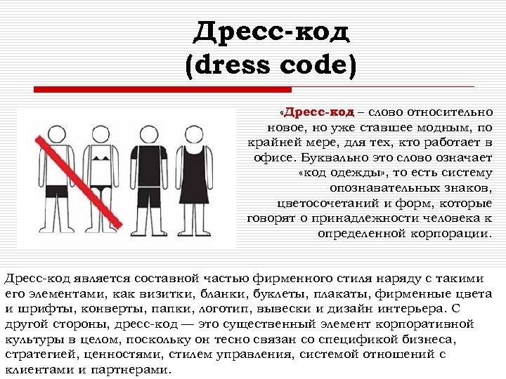 Дресс-код (dress code) «Дресс-код – слово относительно » новое, но уже ставшее модным, по