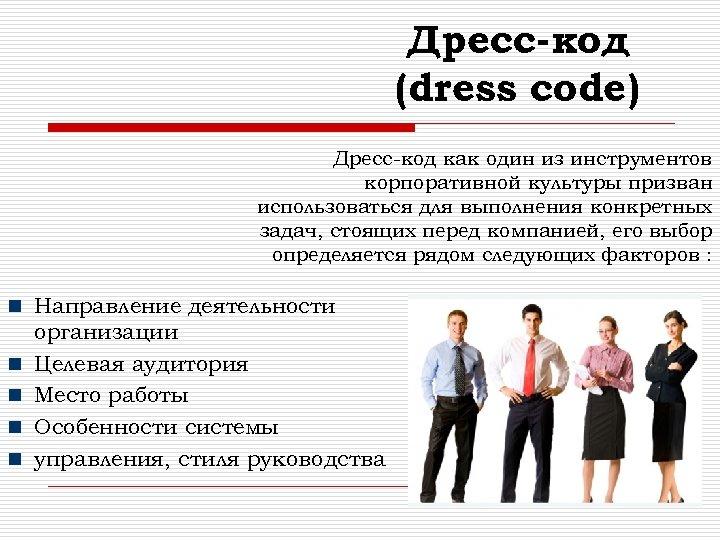 Дресс-код (dress code) Дресс-код как один из инструментов корпоративной культуры призван использоваться для выполнения