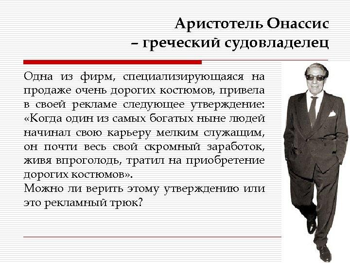 Аристотель Онассис – греческий судовладелец Одна из фирм, специализирующаяся на продаже очень дорогих костюмов,