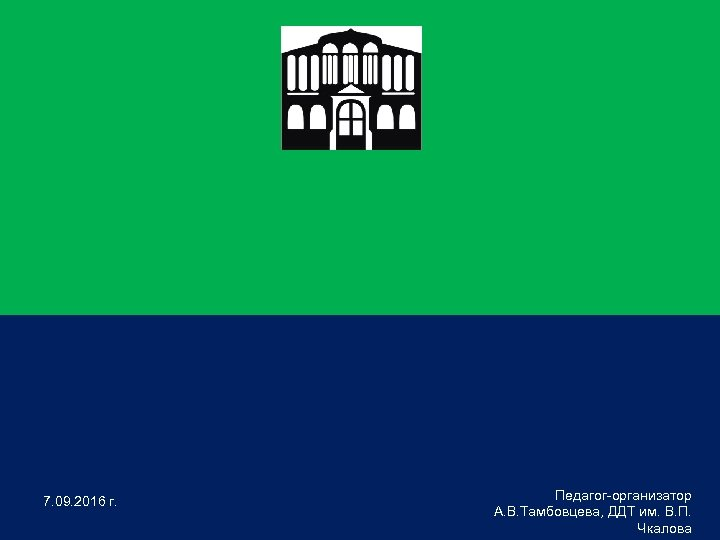 7. 09. 2016 г. Педагог-организатор А. В. Тамбовцева, ДДТ им. В. П. Чкалова