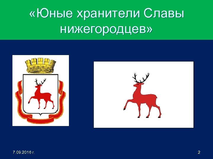 «Юные хранители Славы нижегородцев» 7. 09. 2016 г. 2