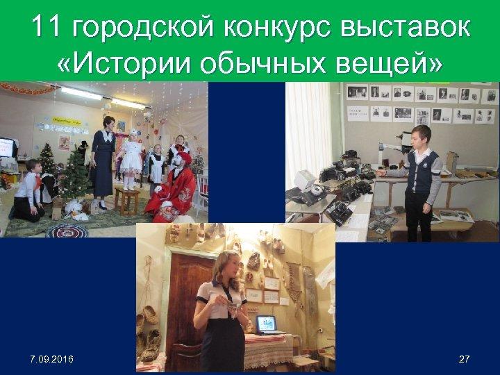 11 городской конкурс выставок «Истории обычных вещей» 7. 09. 2016 27