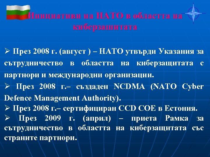Инициативи на НАТО в областта на киберзашитата Ø През 2008 г. (август ) –