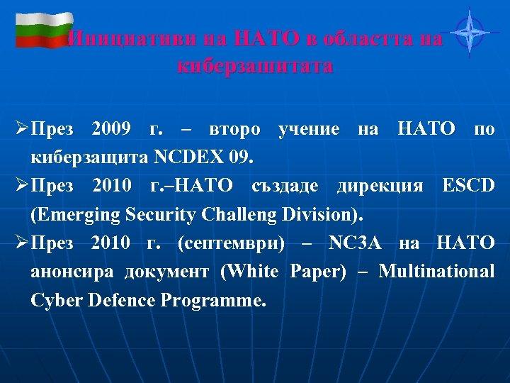 Инициативи на НАТО в областта на киберзашитата ØПрез 2009 г. – второ учение на