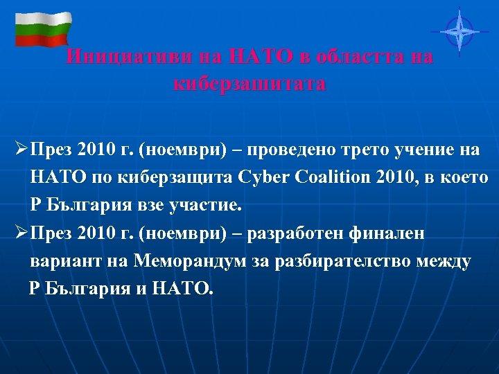 Инициативи на НАТО в областта на киберзашитата ØПрез 2010 г. (ноември) – проведено трето
