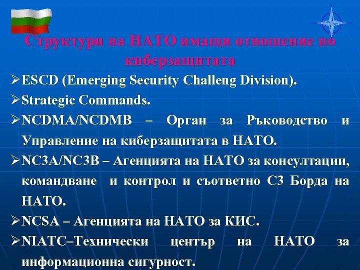 Структури на НАТО имащи отношение по киберзащитата ØESCD (Emerging Security Challeng Division). ØStrategic Commands.