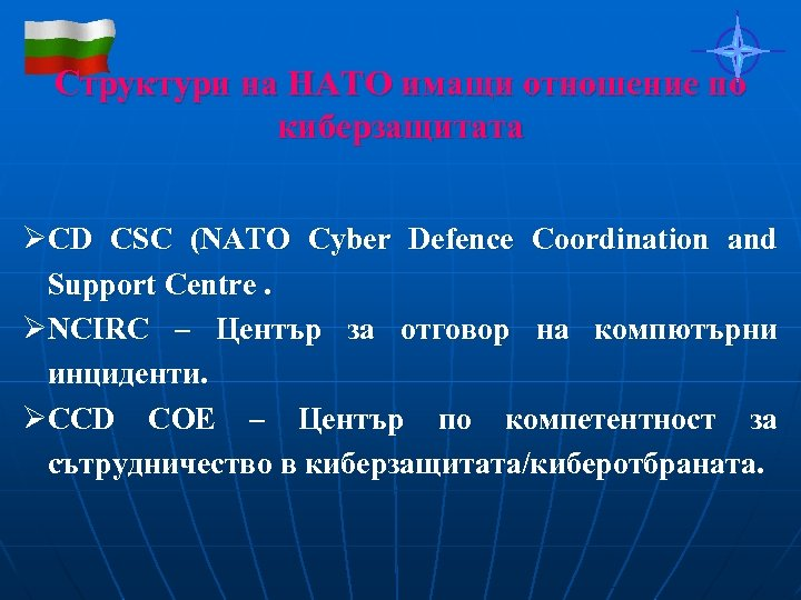 Структури на НАТО имащи отношение по киберзащитата ØCD CSC (NATO Cyber Defence Coordination and