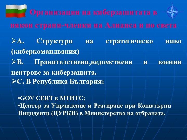 Организация на киберзашитата в някои страни-членки на Алианса и по света ØА. Структури на