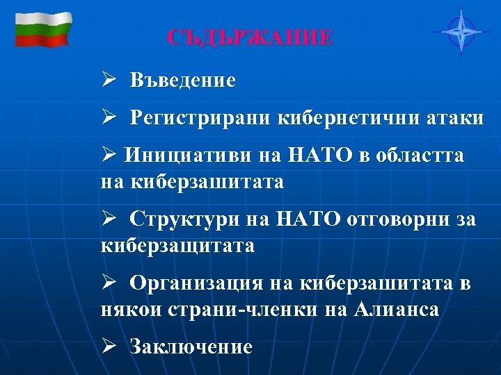 СЪДЪРЖАНИЕ Ø Въведение Ø Регистрирани кибернетични атаки Ø Инициативи на НАТО в областта на