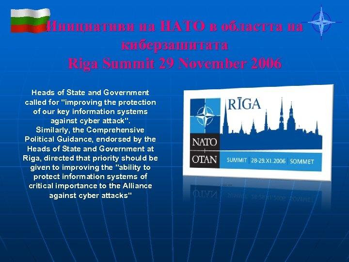 Инициативи на НАТО в областта на киберзашитата Riga Summit 29 November 2006 Heads of