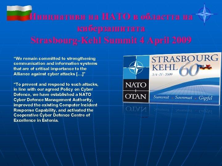 """Инициативи на НАТО в областта на киберзашитата Strasbourg-Kehl Summit 4 April 2009 """"We remain"""