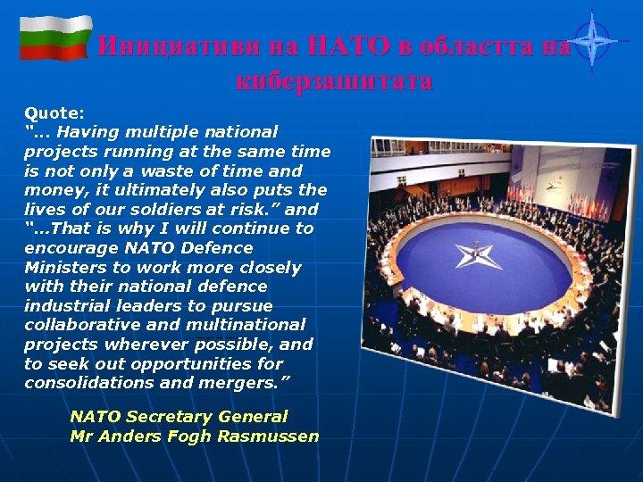 """Инициативи на НАТО в областта на киберзашитата Quote: """". . . Having multiple national"""