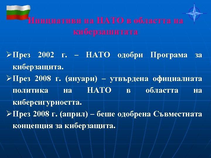 Инициативи на НАТО в областта на киберзашитата ØПрез 2002 г. – НАТО одобри Програма