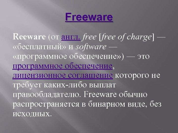 Freeware Reeware (от англ. free [free of charge] — «бесплатный» и software — «программное