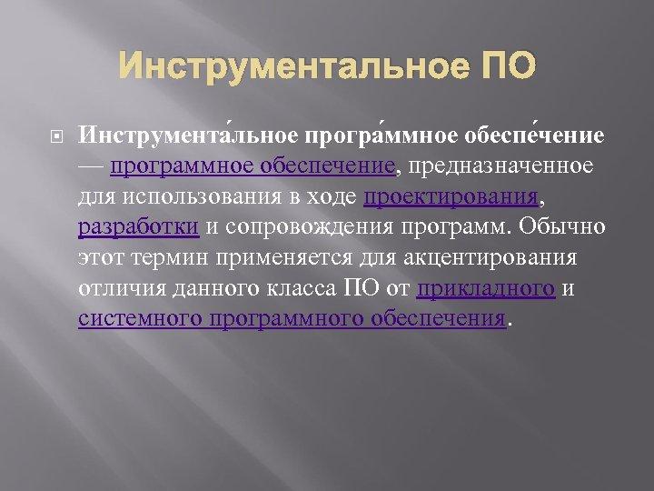 Инструментальное ПО Инструмента льное програ ммное обеспе чение — программное обеспечение, предназначенное для использования