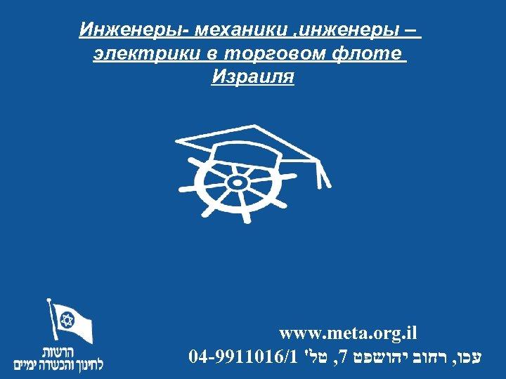 Инженеры- механики , инженеры – электрики в торговом флоте Израиля www. meta. org. il