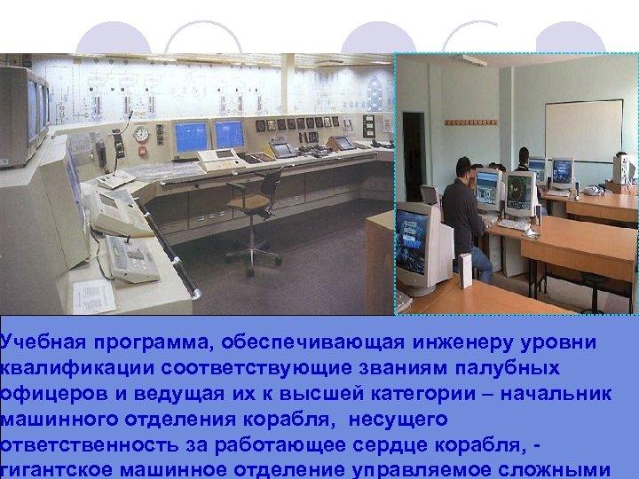 Учебная программа, обеспечивающая инженеру уровни квалификации соответствующие званиям палубных офицеров и ведущая их к