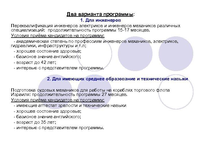 Два варианта программы: 1. Для инженеров Переквалификация инженеров электриков и инженеров механиков различных специализаций: