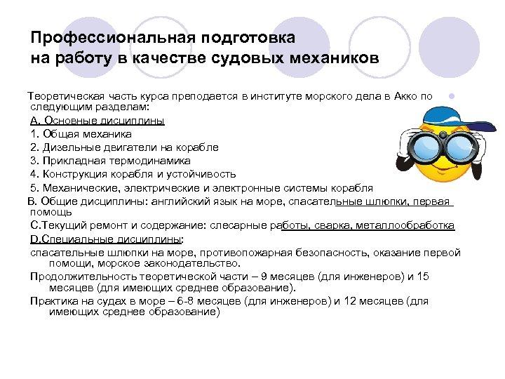 Профессиональная подготовка на работу в качестве судовых механиков Теоретическая часть курса преподается в институте