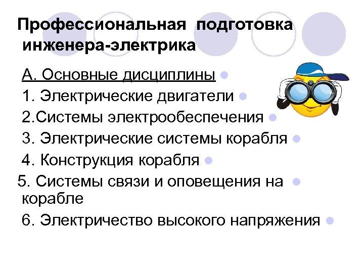 Профессиональная подготовка инженера-электрика А. Основные дисциплины l 1. Электрические двигатели l 2. Системы электрообеспечения