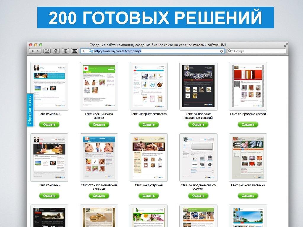 Тема для создание сайта группа компаний радуга уфа сайт