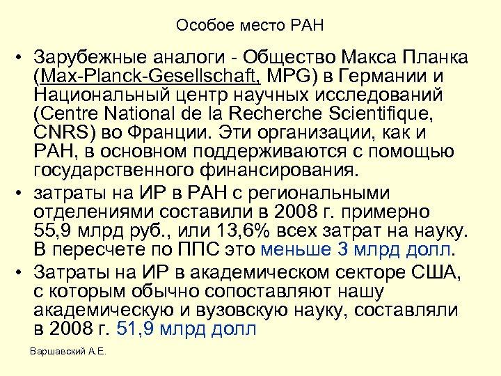 Особое место РАН • Зарубежные аналоги - Общество Макса Планка (Max-Planck-Gesellschaft, MPG) в Германии