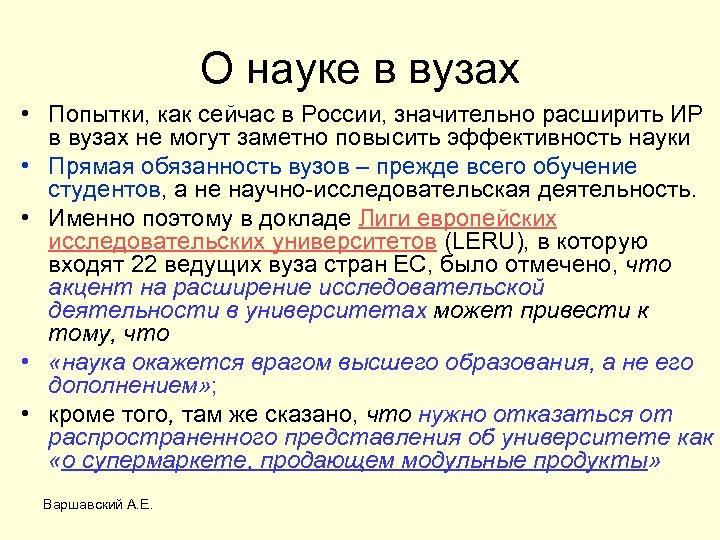 О науке в вузах • Попытки, как сейчас в России, значительно расширить ИР в