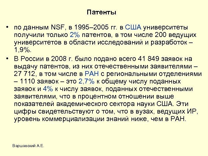 Патенты • по данным NSF, в 1995– 2005 гг. в США университеты получили только