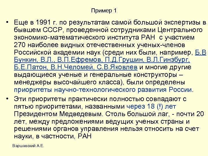 Пример 1 • Еще в 1991 г. по результатам самой большой экспертизы в бывшем