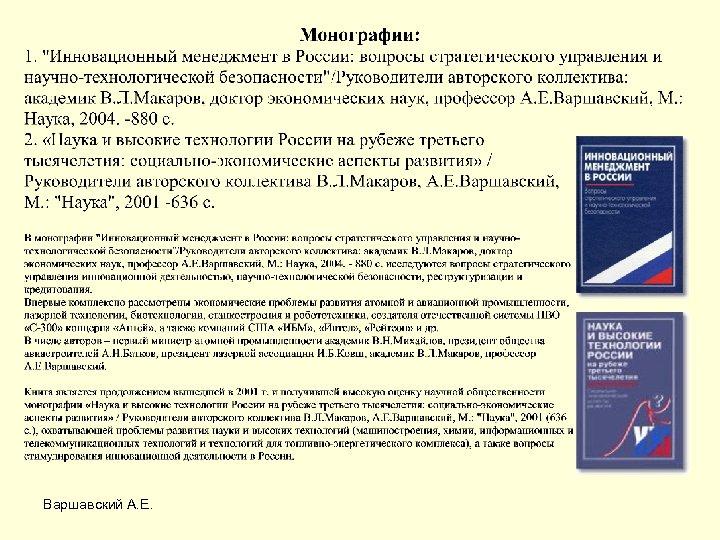 Варшавский А. Е.
