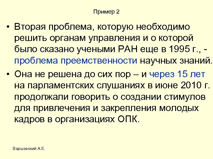 Пример 2 • Вторая проблема, которую необходимо решить органам управления и о которой было