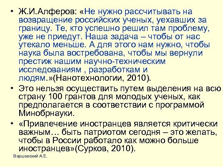 • Ж. И. Алферов: «Не нужно рассчитывать на возвращение российских ученых, уехавших за