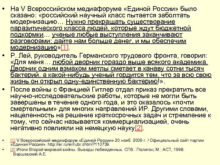 • На V Всероссийском медиафоруме «Единой России» было сказано: «российский научный класс пытается