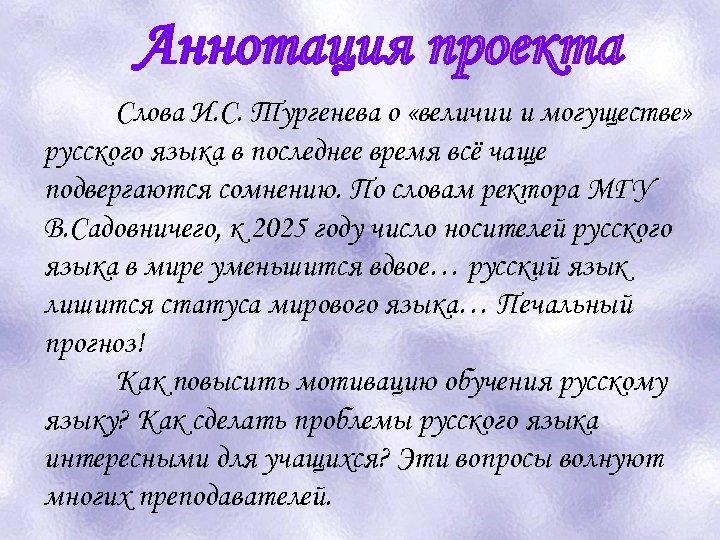 Слова И. С. Тургенева о «величии и могуществе» русского языка в последнее время всё