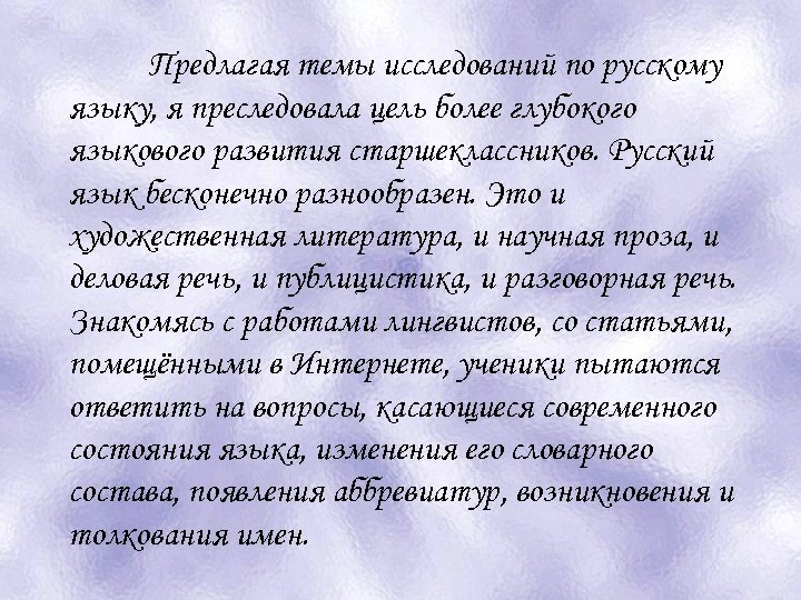 Предлагая темы исследований по русскому языку, я преследовала цель более глубокого языкового развития старшеклассников.