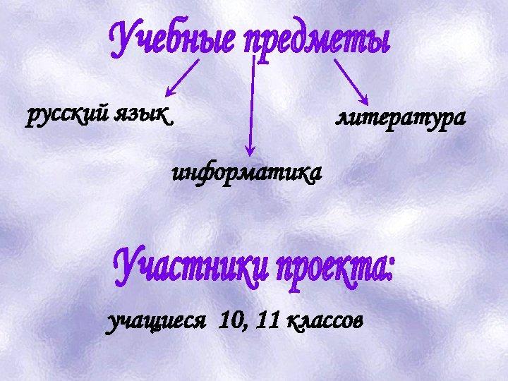 русский язык литература информатика учащиеся 10, 11 классов