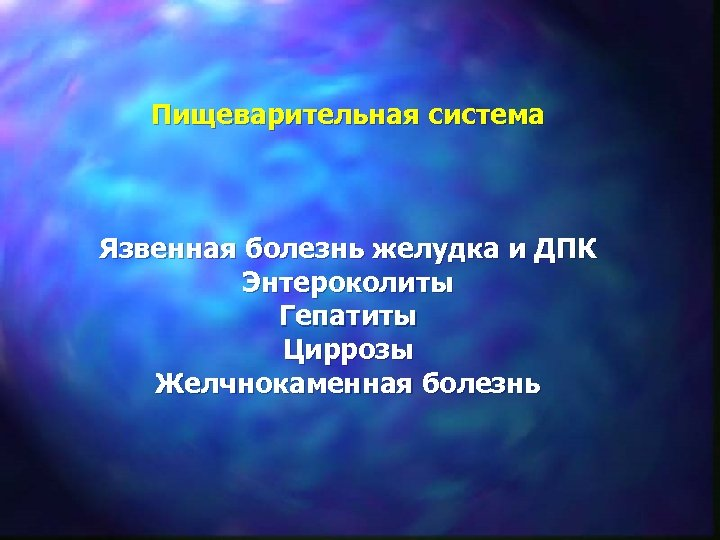 Пищеварительная система Язвенная болезнь желудка и ДПК Энтероколиты Гепатиты Циррозы Желчнокаменная болезнь