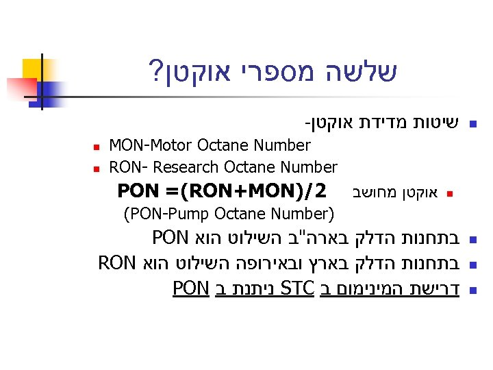 שלשה מספרי אוקטן? n שיטות מדידת אוקטן- MON-Motor Octane Number RON- Research Octane
