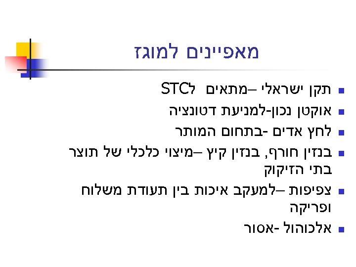 מאפיינים למוגז n n n תקן ישראלי –מתאים ל STC אוקטן נכון-למניעת דטונציה