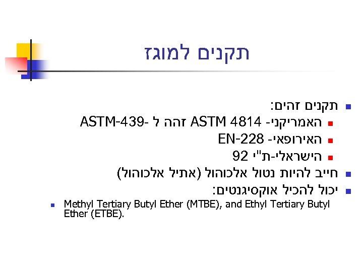 תקנים למוגז n n n תקנים זהים: n האמריקני- 4184 ASTM זהה ל
