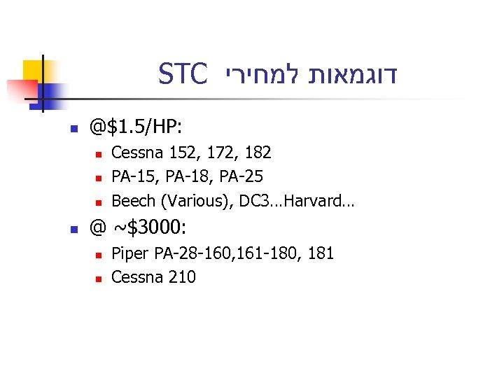 STC דוגמאות למחירי n @$1. 5/HP: n n Cessna 152, 172, 182 PA-15, PA-18,