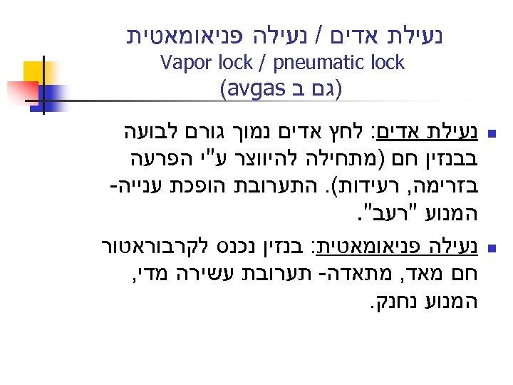 נעילת אדים / נעילה פניאומאטית Vapor lock / pneumatic lock )גם ב (avgas