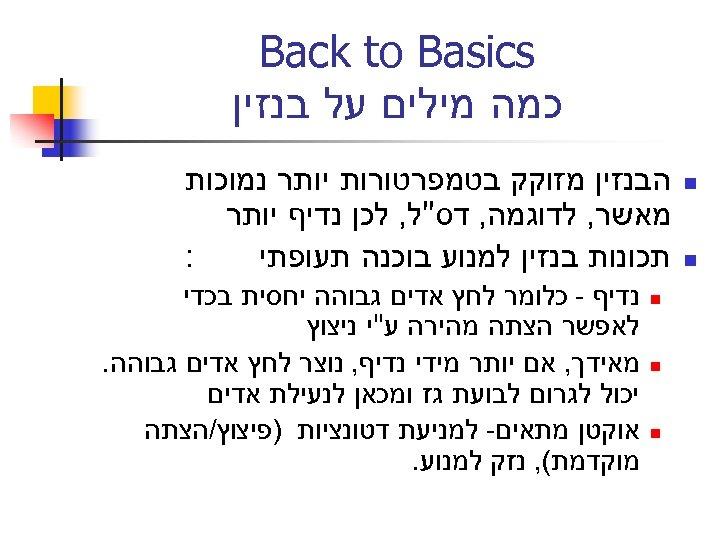 Back to Basics כמה מילים על בנזין n n הבנזין מזוקק בטמפרטורות יותר