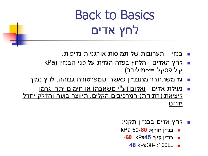 Back to Basics לחץ אדים n n n בנזין - תערובות של תמיסות