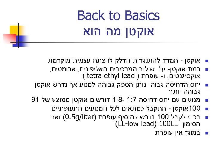 Back to Basics אוקטן מה הוא n n n n אוקטן - המדד