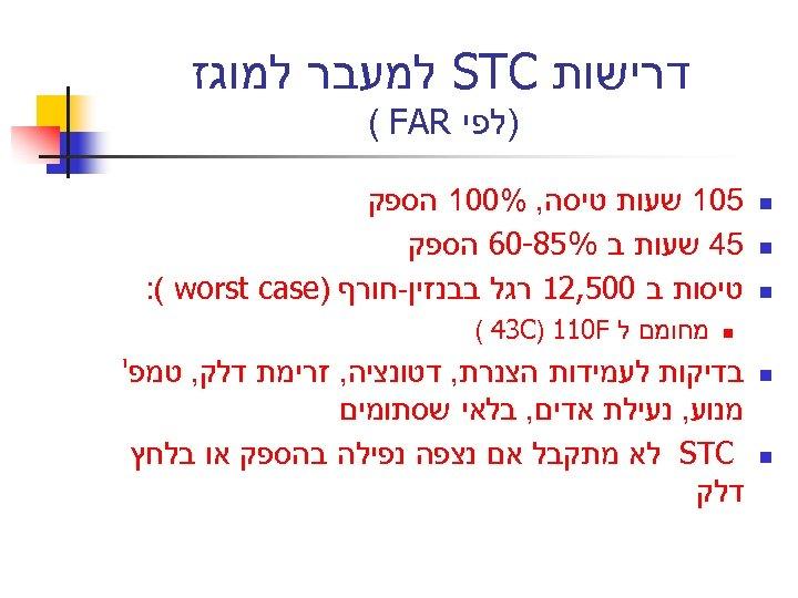דרישות STC למעבר למוגז )לפי ( FAR n n n 501 שעות טיסה,
